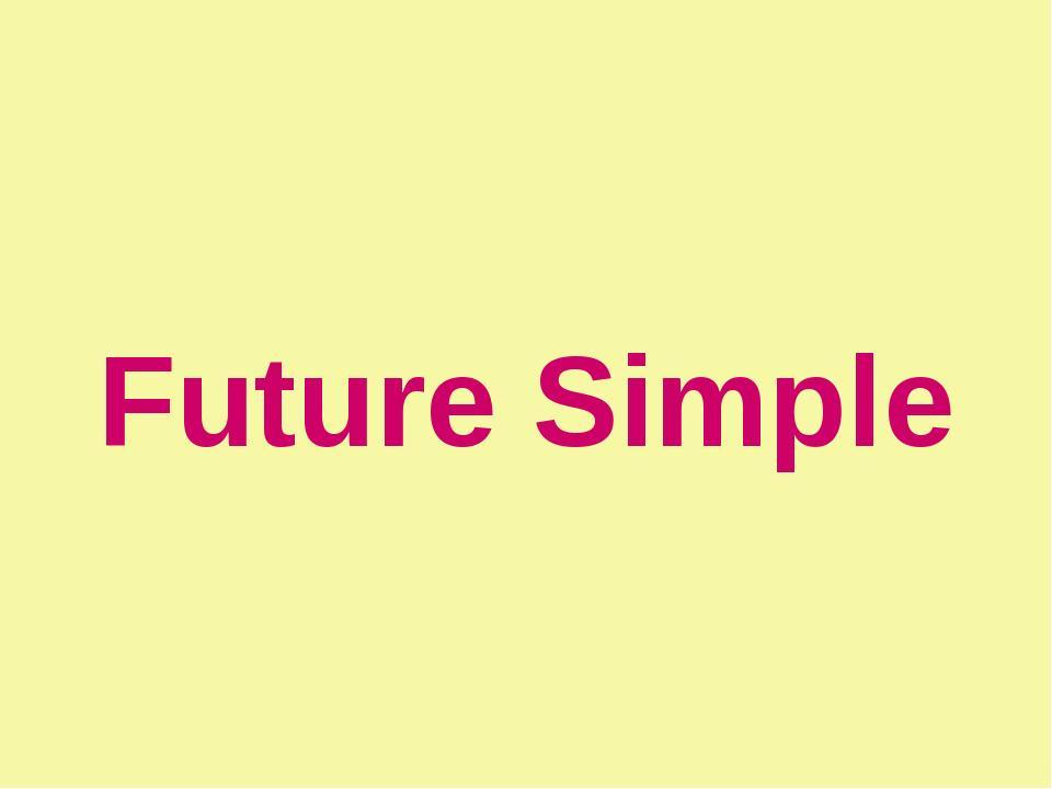 Упражнения Future simple