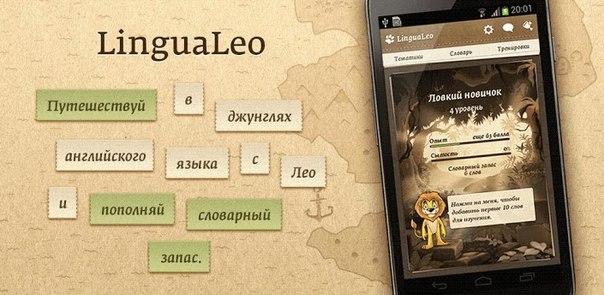 Приложения на андроид для изучения английского языка