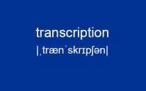 were транскрипция
