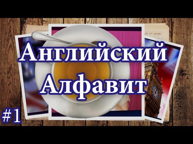 Английский алфавит с транскрипцией