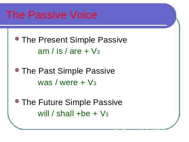 Passive voice таблица