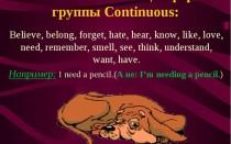 Глаголы, не употребляющиеся в Continuous.