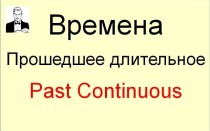 Особенности употребления Past continuous