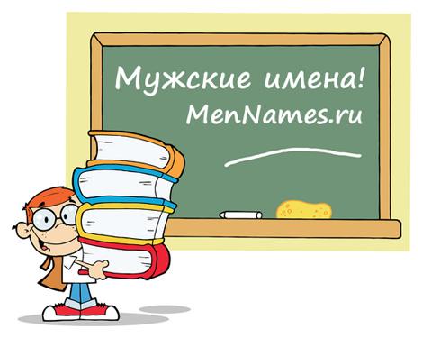 Мужские иностранные имена