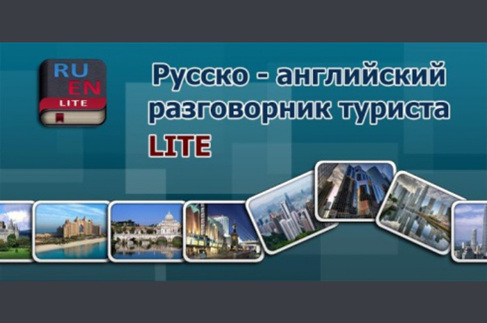 Англо-русский разговорник для туриста