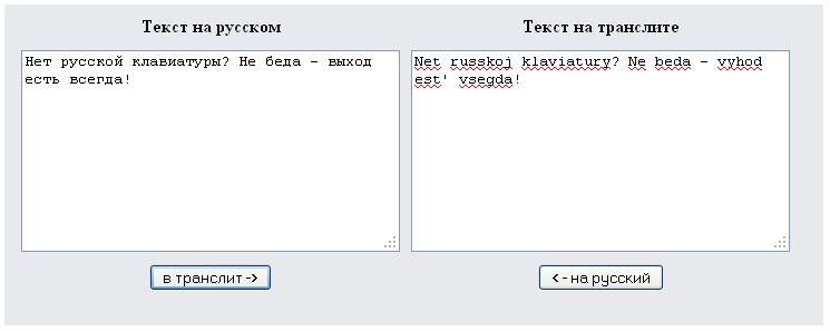 транскрипция русских слов на английский