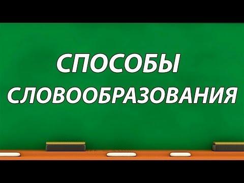 Таблица словообразования в английском языке