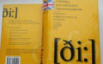 Правильное произношение английских слов