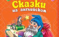 Сказки на английском языке для детей