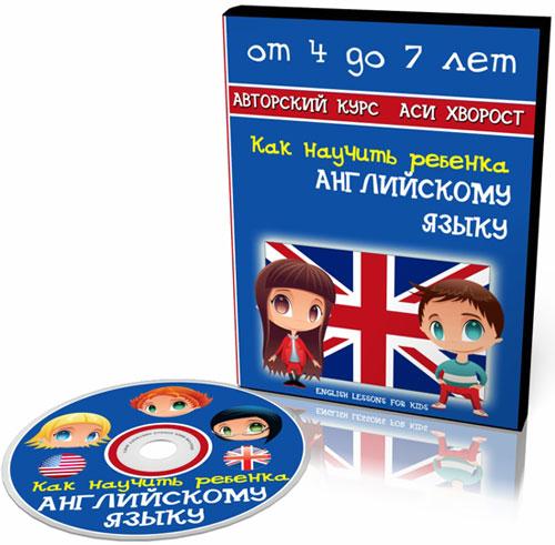 Английский для детей с нуля самостоятельно