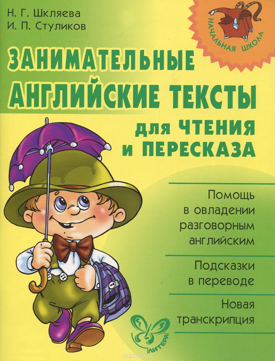 Короткие рассказы и сказки на английском для начинающих