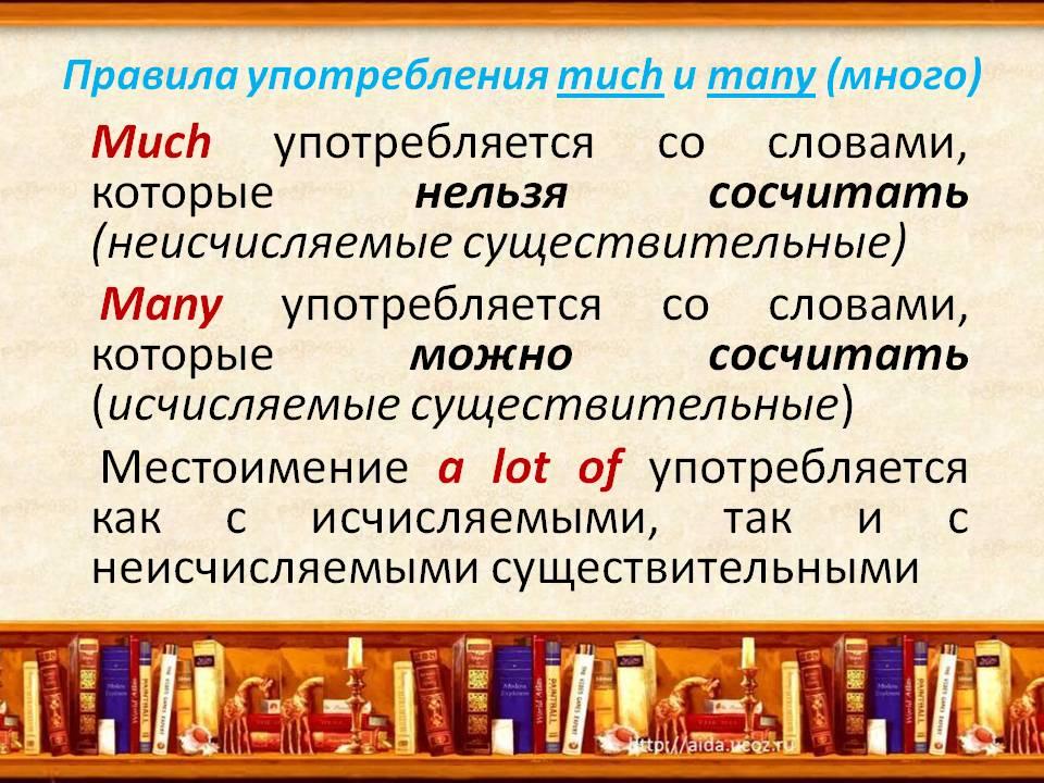 much-i-many