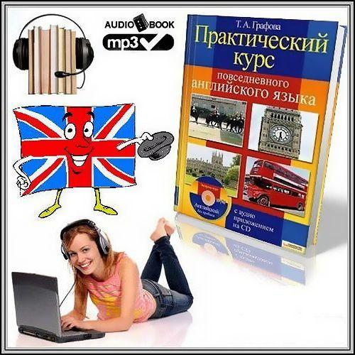 Самоучитель английского языка для начинающих бесплатно