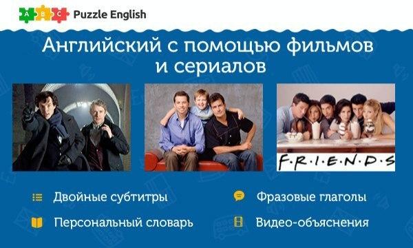 Сериал на английском языке для начинающих