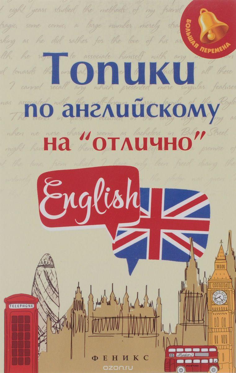 Топики на английском языке на разные темы