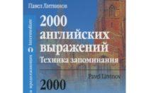 Учебник 200 английских выражений