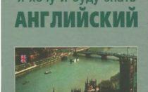 Учебник Я хочу и буду знать английский