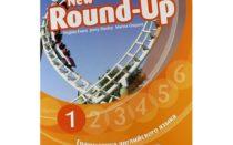 Учебник Round-Up