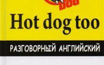 """Самоучитель """"Hot Dog Too"""""""
