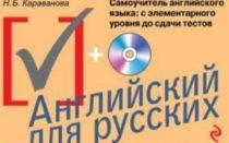 """Самоучитель """"Английский для русских"""""""