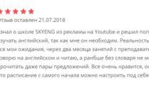 Отзыв о школе Skyeng