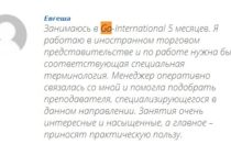 Отзыв о школе Go-international