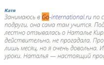 Отзыв о Go-international