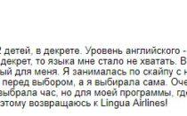Отзыв о школе Lingua Airlines