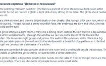 Описание картины Девочка с персиками на английском