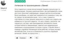 Отзыв о школе Linguatrip