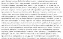 Отзыв о Linguatrip