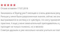Отзыв о Skyeng