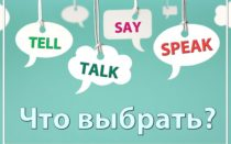 Глаголы tell, speak, say, talk