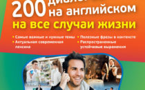 Учебник 200 диалогов на английском на все случаи жизни