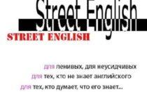 Учебник Street English