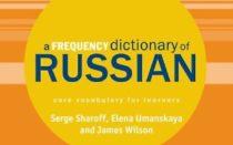 Учебник A Frequency Dictionary of Russian
