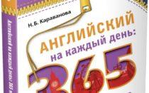 Учебник Каравановой