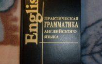 Учебник по английской грамматике