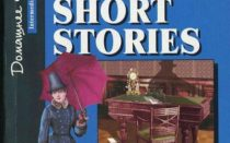 Короткие рассказы