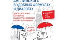 """Книга """"Курс разговорного английского в удобных формулах и диалогах"""""""