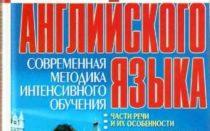 """Книга """"Самоучитель английского языка. Современная методика"""""""