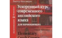 """Книга """"Ускоренный курс современного английского языка"""""""